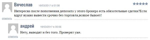 Отзывы о брокере БО Utrader