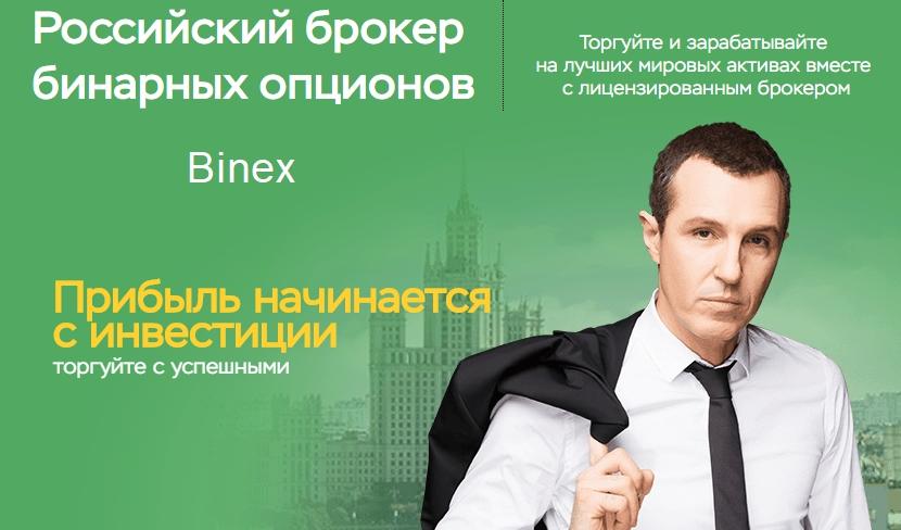 Русский Брокер На Опционах