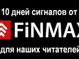 Изображение - Реально ли заработать на бинарных опционах, риски и возможности aktsiya-finmax-00-253x189